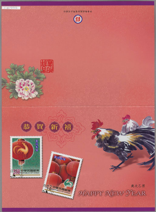 Seasons greetings holiday cards from the collection of the greeting card made in china that reads happy new year canadian museum of m4hsunfo