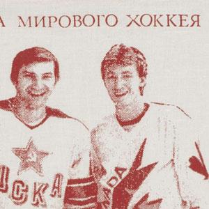 Soviet Gretzky–Tretiak Banner